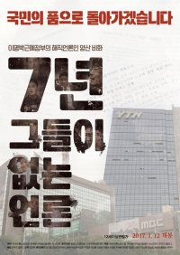 Seven Years-Journalism without Journalist (7년-그들이 없는 언론)