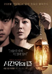 House of the Disappeared (시간 위의 집)