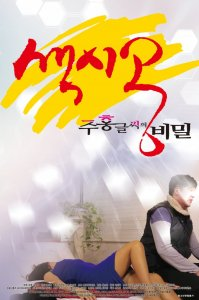 Everything will Disappear... The Secret of the Scarlet Letter (색시공...주홍글씨의 비밀)