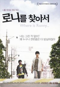 Where is Ronny... (로니를 찾아서)