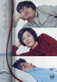 The Poet and The Boy (시인의 사랑)