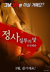 An Affair: Trap of Jealousy - Unfinished Edition (정사: 질투의 덫-무삭제판)
