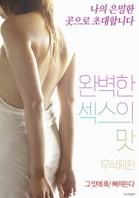 The Perfect Taste of Sex - Director's Cut (완벽한 섹스의 맛-감독판)