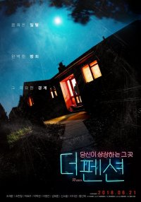 The Pension (더 펜션)
