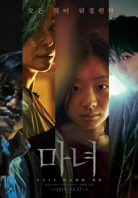 The Witch : Part 1. The Subversion (마녀)
