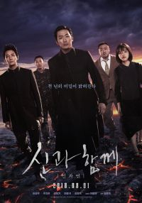 Along With the Gods: The Last 49 Days (신과함께-인과 연)